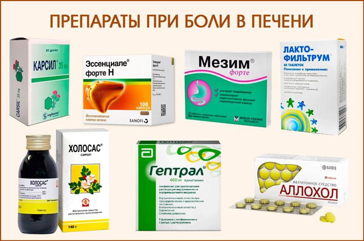Медикаментозное лечение печени
