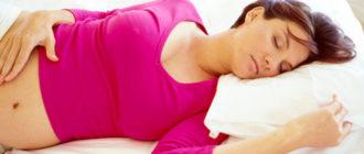 Боль в печени при беременности