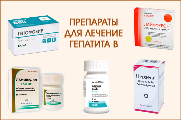 Лекарства при гепатите B