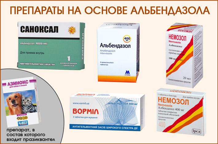 Лекарственные средства на основе альбендазола