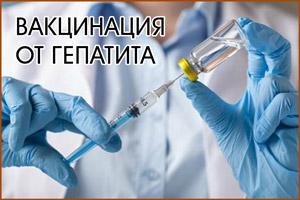 Вакцинация от гепатита