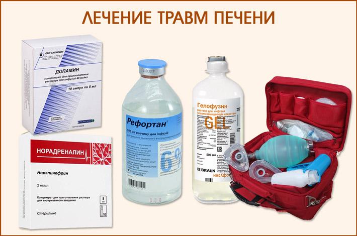 Препараты при травмах печени