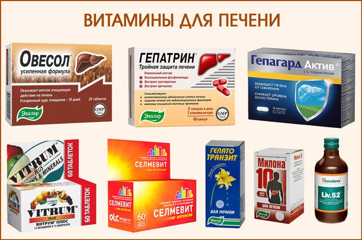 Витамины в помощь печени