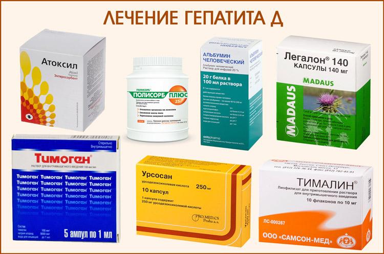 Медикаментозное лечение гепатита Д