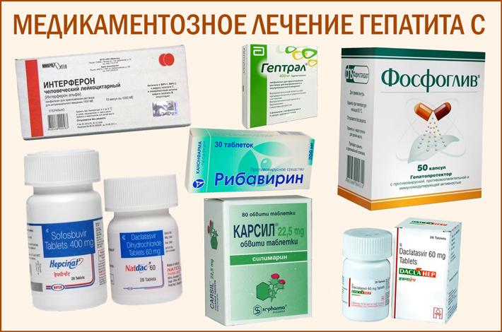 Медикаментозная терапия гепатита С