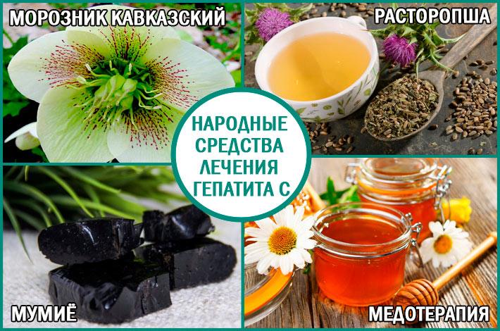 Гепатит С: народные средства лечения