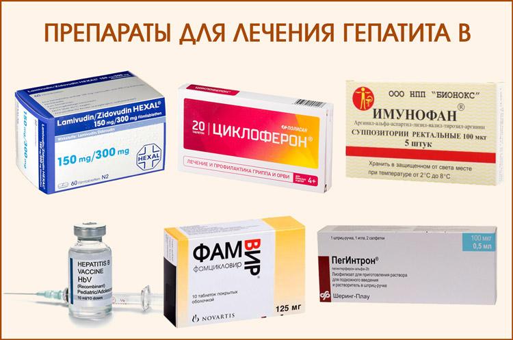 Медикаментозное лечение гепатита