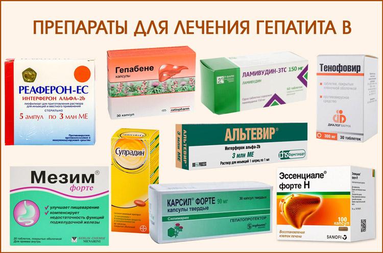 Лекарственные средства от гепатита В