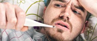 Причины повышения температуры пи гепатите С
