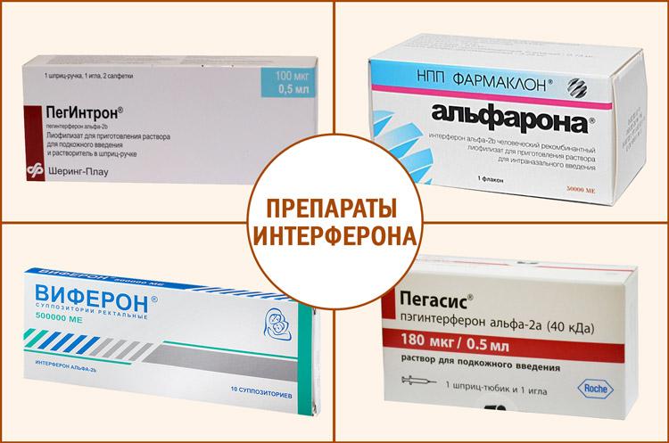 Интерфирон для лечения гепатита